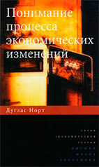 Скачать бесплатно книгу: Понимание процесса экономических изменений, Норт Д.