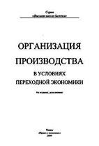 Скачать бесплатно книгу: Организация производства в условиях переходной экономики, Пелих С.А.