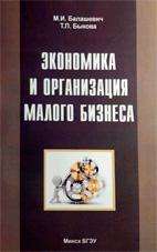 Скачать бесплатно учебное пособие: Экономика и организация малого бизнеса, Балашевич М.И.