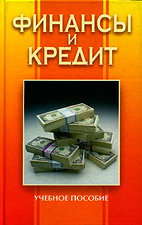 Скачать бесплатно учебное пособие: Финансы и кредит, Николаева Т.П.