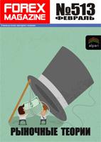 Скачать бесплатно журнал Forex Magazine 513
