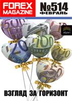 Скачать бесплатно журнал Forex Magazine 514