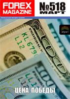 Скачать бесплатно журнал Forex Magazine 518
