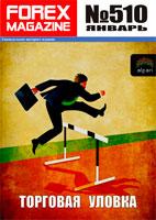 Скачать бесплатно журнал Forex Magazine 510
