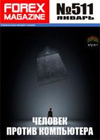 Скачать бесплатно журнал Forex Magazine 511