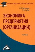 Скачать бесплатно учебник: Экономика предприятия, Баскакова О.В.