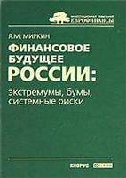Скачать бесплатно книгу: Финансовое будущее России: экстремумы, бумы, системные риски, Миркин Я.М.