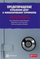 Скачать бесплатно книгу: Предотвращение отмывания денег и финансирования терроризма, Шатен П.-Л.