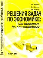 Скачать бесплатно учебное пособие: Решения задач по экономике: от простых до олимпиадных, Акимов Д.В.