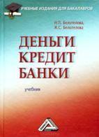 Скачать бесплатно учебник: Деньги - Кредит - Банки, Белотелова Н.П.