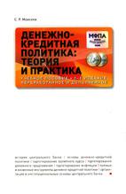 Скачать бесплатно учебное пособие: Денежно-кредитная политика: теория и практика, Моисеев С.Р.