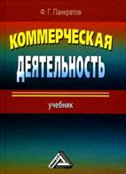 Скачать бесплатно учебник: Коммерческая деятельность, Панкратов Ф.Г.