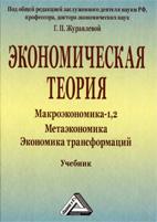 Скачать бесплатно учебник: Экономическая теория - Макроэкономика-1, 2 - Метаэкономика - Экономика трансформаций, Журавлева Г.П.
