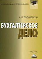 Скачать бесплатно учебник:  Бухгалтерское дело, Полковский А.Л.