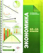 Скачать бесплатно учебник: Экономика, 10-11 классы, Королева Г.Э.