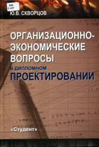Скачать бесплатно учебное пособие: Организационно-экономические вопросы в дипломном проектировании, Скворцов Ю.В.
