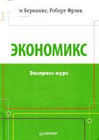 Скачать бесплатно книгу: Экономикс, Бернанке Б., Фрэнк Р
