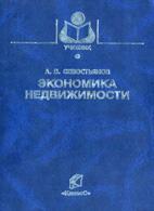 Скачать бесплатно учебник: Экономика недвижимости, Севостьянов А.В.