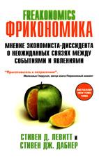 Скачать бесплатно книгу: Фрикономика - Левитт Стивен Д., Дабнер Стивен Дж.