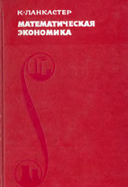 Скачать бесплатно книгу: Математическая экономика, Ланкастер К.