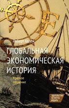Скачать бесплатно книгу: Глобальная экономическая история, Роберт Аллен