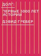 Скачать бесплатно книгу: Долг, первые 5000 лет истории, Дэвид Гребер