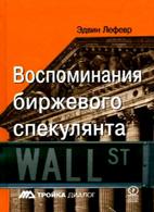 Скачать бесплатно книгу: Воспоминания биржевого спекулянта, Эдвин Лефевр