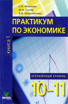 Скачать бесплатно учебник: Практикум по экономике для 10-11 классов, Михеева С.А.