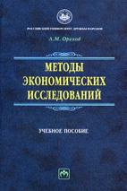 Скачать бесплатно учебное пособие: Методы экономических исследований, Орехов А.М.