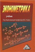Скачать бесплатно учебник: Эконометрика, Уткин В.Б.