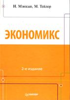 Скачать бесплатно книгу: Экономикс, Мэнкью Н., Тейлор М.
