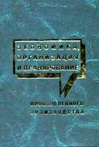 Скачать бесплатно книгу: Экономика, организация и планирование промышленного производства, Карпей Т.В.