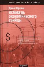 Скачать бесплатно книгу: Исповедь экономического убийцы, Джон Перкинс