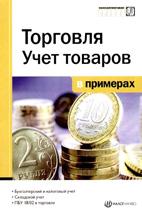 Скачать бесплатно книгу: Торговля. Учет товаров в примерах, Петрова Е.К.