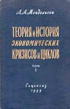 Скачать бесплатно книгу: Теория и история экономических кризисов и циклов, Мендельсон Л.А.