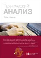 Скачать бесплатно книгу: Технический анализ, Джек Швагер