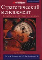 Скачать бесплатно книгу: Стратегический менеджмент: концепции и ситуации для анализа, Томпсон-мл. А.А.