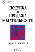 Скачать бесплатно книгу: Покупка и Продажа Волатильности, Кевин Б. Коннолли