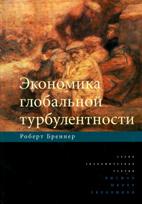 Скачать бесплатно книгу: Экономика глобальной турбулентности, Бреннер Р.