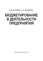 Скачать бесплатно учебное пособие: Бюджетирование в деятельности предприятия