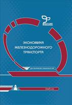 Скачать бесплатно учебник: Экономика железнодорожного транспорта, Терёшина Н.П.