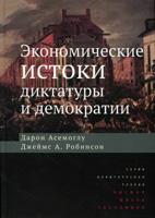 Скачать бесплатно книгу: Экономические истоки диктатуры и демократии, Асемоглу, Д., Робинсон Дж. А.