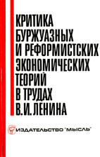 Скачать бесплатно книгу: Критика буржуазных и реформистских экономических теории в трудах В.И. Ленина, Афанасьев В.С