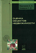Скачать бесплатно учебник: Оценка объектов недвижимости, Варламов А.А., Комаров С.И.