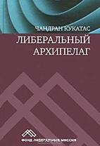 Скачать бесплатно книгу: Либеральный архипелаг: теория разнообразия и свободы, Кукатас Ч.
