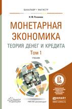 Скачать бесплатно учебник: Монетарная экономика, Розанова Н.М.