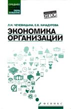 Скачать бесплатно учебное пособие: Экономика организации, Чечевицына Л.Н.