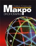 Скачать бесплатно учебник: Макроэкономика, Оливер Бланшар