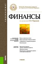 Скачать бесплатно учебник: Финансы, Маркина Е.В.