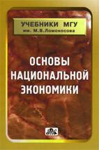 Скачать бесплатно учебник: Основы национальной экономики, Сидорович А.В.